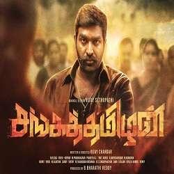 Sangatamizhan Tamil Mp3 Songs