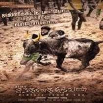Santhanathevan Audio Song