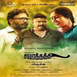Savarakathi TamilMp3 Songs