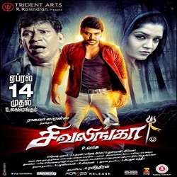 Shivalinga Mp3 Songs Download