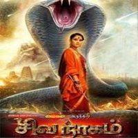 Shivanagam Songs
