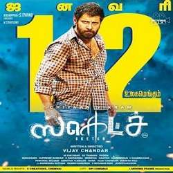 Sketch Tamil Mp3 Songs