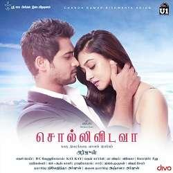 Solli Vidava TamilMp3 Songs