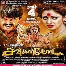 Sowkarpettai Songs