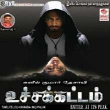 Uchakattam Mp3 Songs
