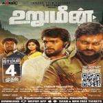 Urumeen Songs
