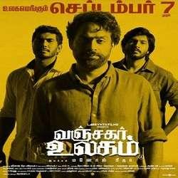 Vanjagar Ulagam TamilMp3 Songs