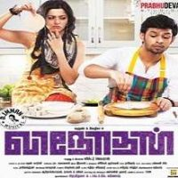 Vinodhan Soundtrack