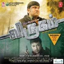 Virugam Audio Song Download