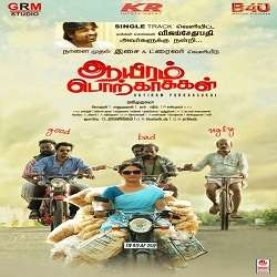 Aayiram Porkasugal Songs Download