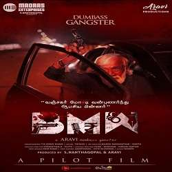 BMW Tamil Songs Download