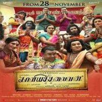 Kaaviya Thalaivan Songs