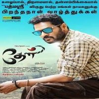 Thael Mp3 Songs