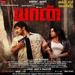 Yaan Tamil Songs Mp3 Download