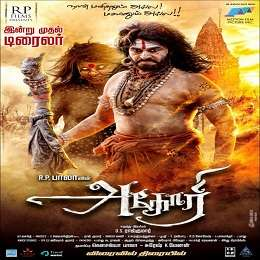 Aghori Tamil Movie Songs