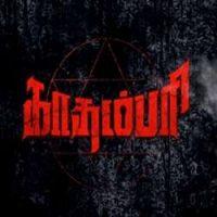 Kadampari Songs Download
