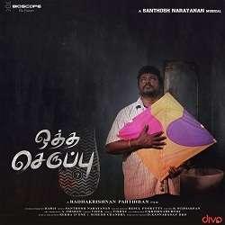 Oththa Seruppu Songs Download Tamil