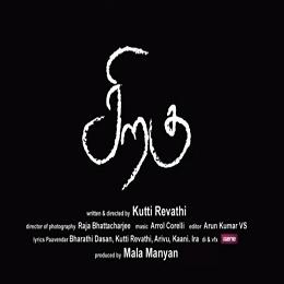 Siragu Songs Tamil